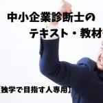 中小企業診断士のテキスト・教材徹底比較【独学編】