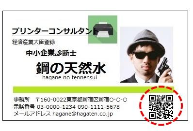 中小企業診断士_名刺_QR