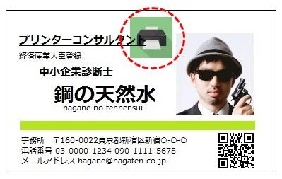 中小企業診断士_名刺_ロゴ