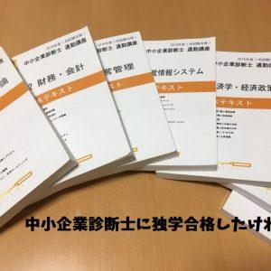 中小企業診断士通勤講座 テキスト印刷