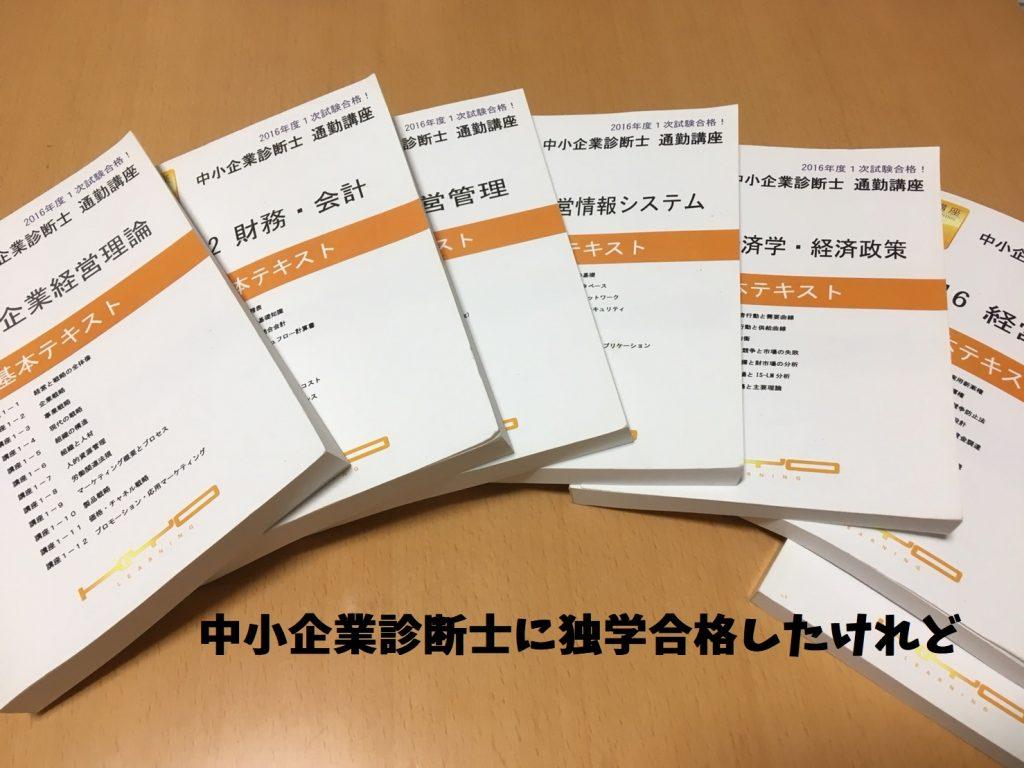 中小企業診断士スタディング(旧 通勤講座) テキスト印刷