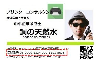 中小企業診断士_名刺_電話番号