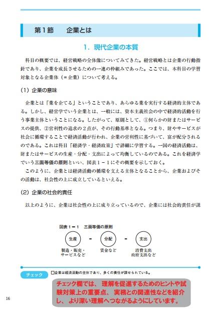 日本マンパワーのテキスト