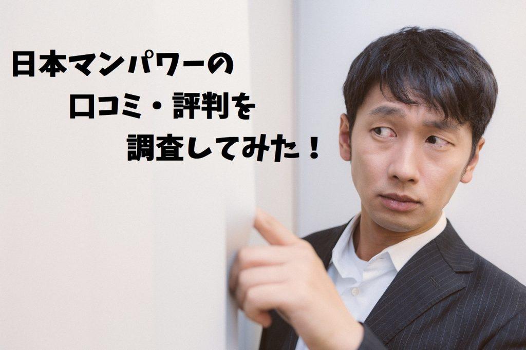 日本マンパワーの口コミ・評判