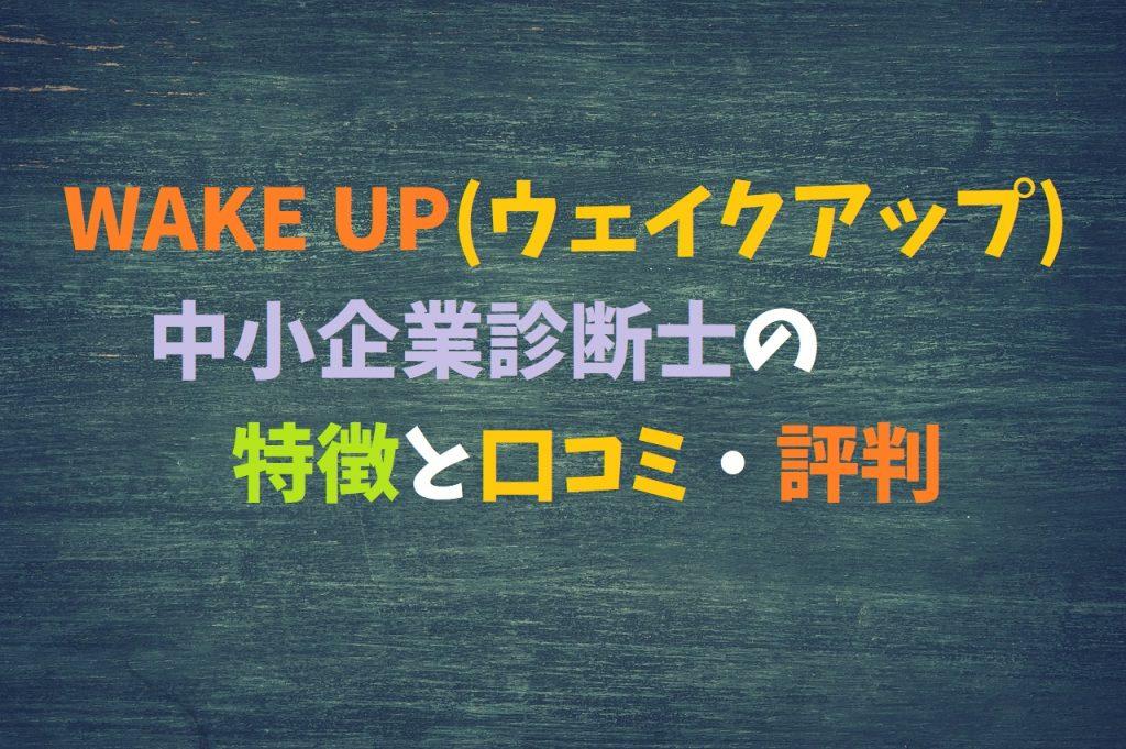 WAKE UP 診断士 口コミ評判と特徴