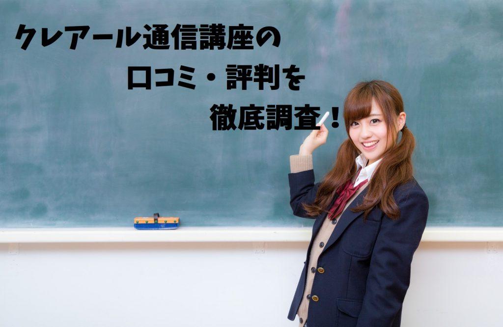 クレアールの口コミ・評判を徹底調査!