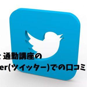 司法書士 通勤講座のTwitter(ツイッター)での口コミ・評判